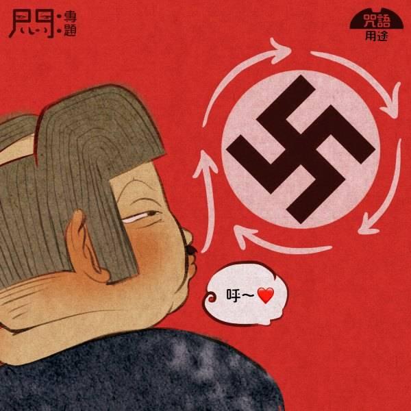 希特拉借咒語力量統治德國