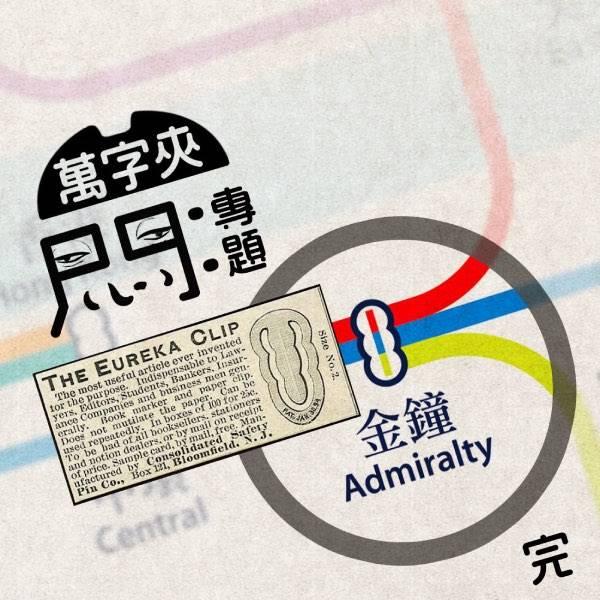 萬字夾在香港